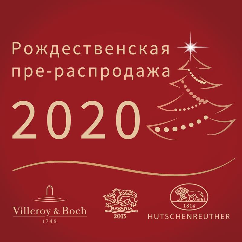 Рождественская пре-распродажа 2020