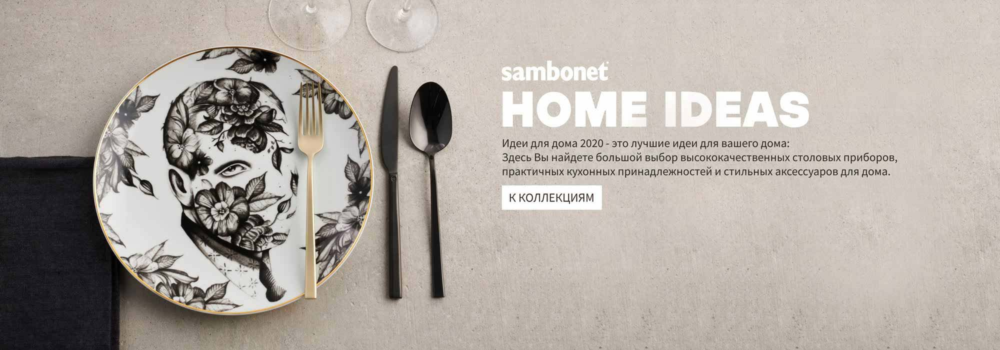 Home Ideas 2020